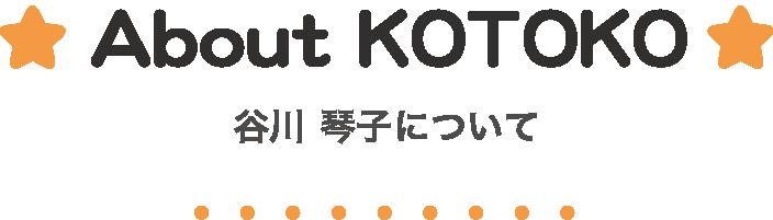 aboutkotoko