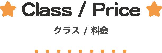 class_price