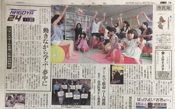 中日新聞で『バラボリッシュ』が紹介されました。