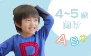バラボリッシュ英会話子供レッスン4歳、5歳